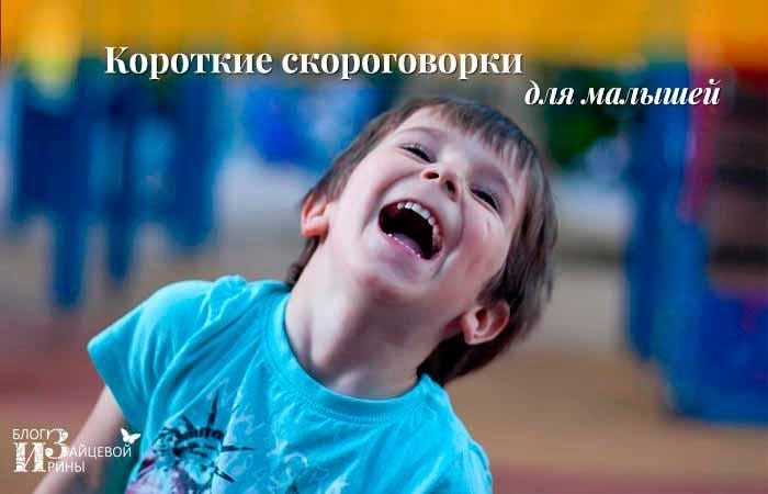 sm-skor-02 Пошлые скороговорки для взрослых. Смешные скороговорки для детей и взрослых