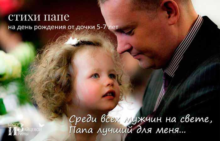 Dzień Ojca Wiersze Gratulacje Krótkie Sms Czerwiec