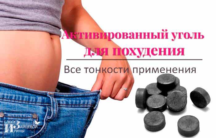 похудение с помощью активированного сделать