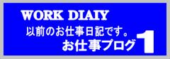 お仕事ブログ1