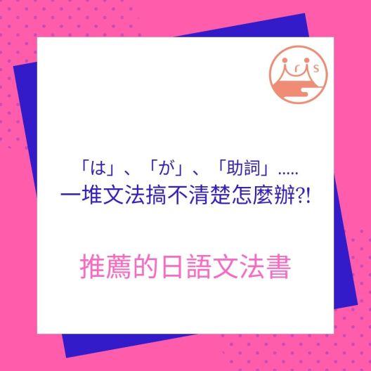 日語文法書 _ 推薦書單 – IRIS 有點不一樣的日語家教課