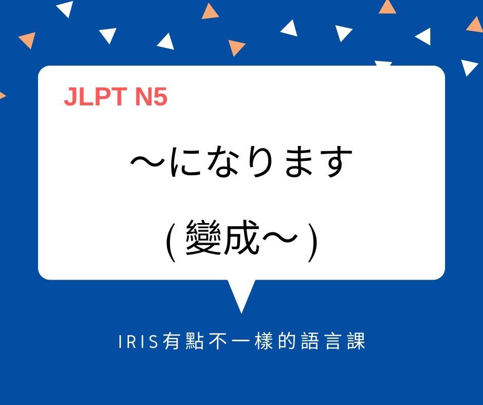 例句 N5文法【 ~なります 】 – IRIS 有點不一樣的語言課