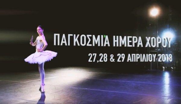 pagkosmia_imera_chorou