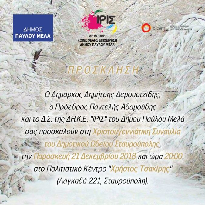 stavroupoli-21-12-18-invitation