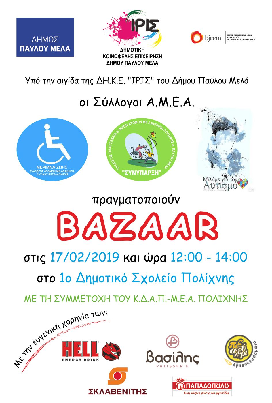 kdap-mea-polichni-bazaar-1