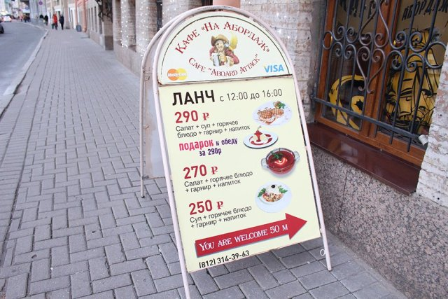 Places to Eat in St Petersburg | Na Abordazh