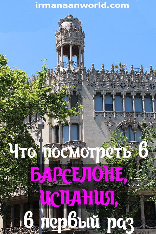 Испания: что посмотреть в Барселоне в первый раз   Достопримечательности Барселоны   Что посмотреть в Барселоне в первую очередь   Популярные достопримечательности Барселоны