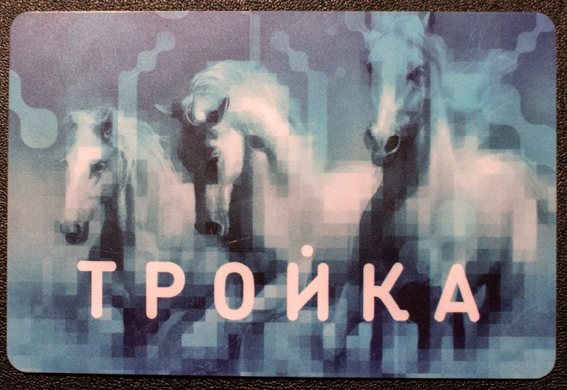 Moscow travel advice | Troyka card