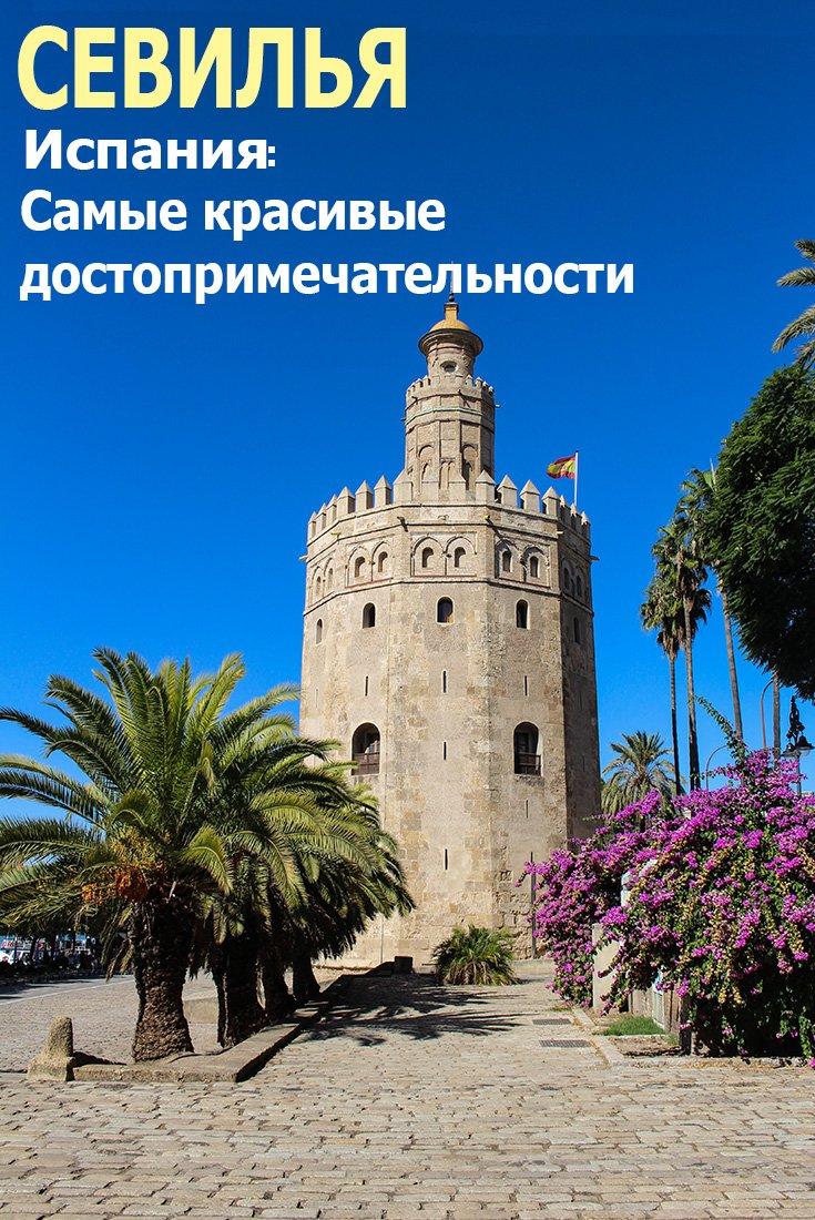 Главные и самые красивые достопримечательности Севильи | Что посмотреть в Севилье