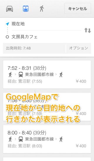 startboard-GoogleMap