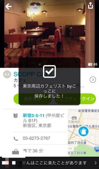Foursquare保存完了