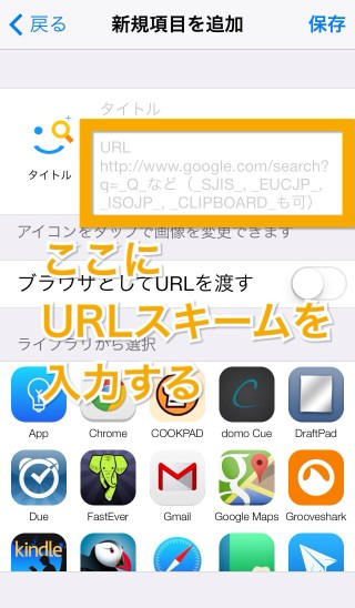 Seeq+URLスキーム入力