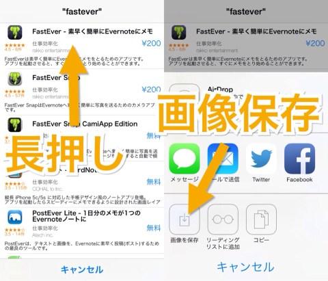 Seeq+アプリアイコン取得