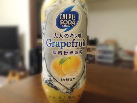 カルピスソーダ グレープフルーツ