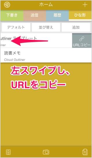 URLコピー
