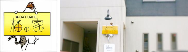 猫カフェ「柚の家」外観