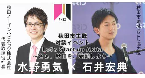 秋田市主催起業家対談イベント「Akita Entrepreneurs Talk(AETa)」水野勇気