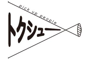 【特集】未来思考美術館イロドリ渋谷