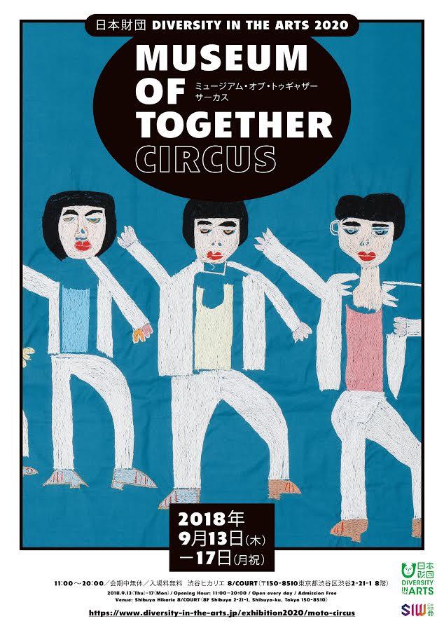 日本財団DIVERSITY IN THE ARTS 2020ミュージアム・オブ・トゥギャザーサーカス