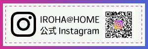 IROHA@HOME 公式Instagram