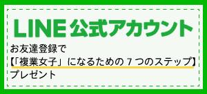 鈴木みずほ 公式LINEアカウント