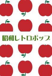 [昭和レトロポップ]Illustratorで簡単可愛いりんごを描くチュートリアル -和素材作り-
