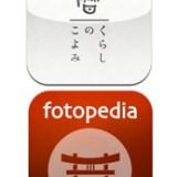 和な雰囲気が美しいiPad/iPhoneアプリのご紹介