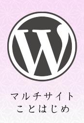 [WordPress] マルチサイト化する時に参考になったサイトまとめ