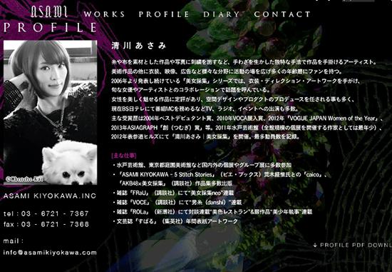 清川あさみオフィシャルサイト