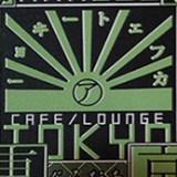 [和カフェレポ]恵比寿analog CAFE/LOUNGE TOKYOに行ってきました