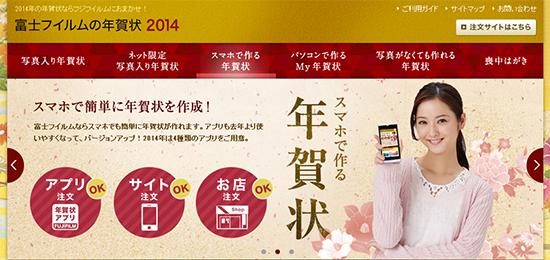 富士フイルムの年賀状2014