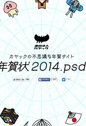 2014年お正月デザインのWEBサイトを集めてみました