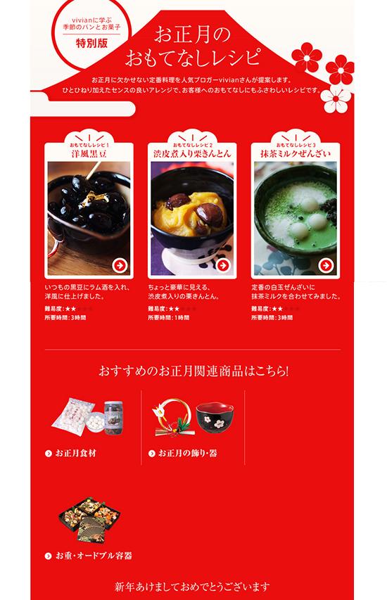 お正月おもてなしレシピ | cotta(コッタ)通販サイト
