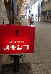 レトロデザインのお供に!広島県尾道市でみつけたレトロ看板あれこれ