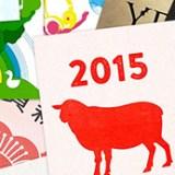 [未年]2015年 年賀状に使えるフリー素材、テンプレート集