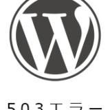 【ロリポップ】WordPress ブログで突然503エラーが!原因と解決までの流れ