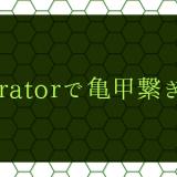 [素材配布アリ]サクサク3分!Illustratorで亀甲繋ぎを作る-和素材作り-