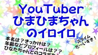 ひまひま チャンネル cm