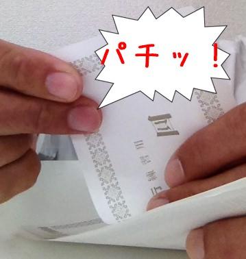 お札の数え方のコツ 縦読み横読み、最後のパチンッ!の音まで