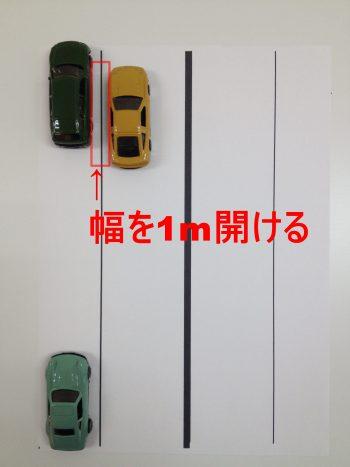 縦列駐車幅1m開ける