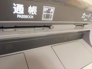 ATMで小銭を紙幣に両替