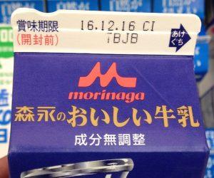 森永おいしい牛乳