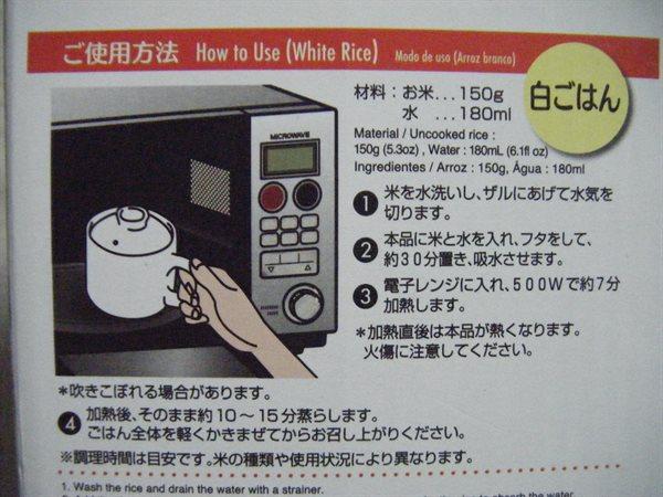 炊飯マグ 使用方法