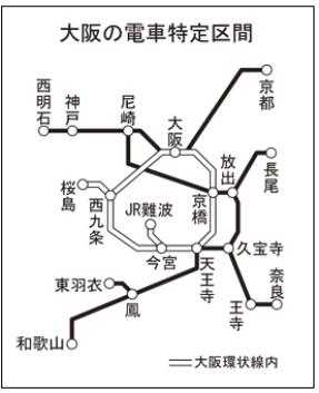 大阪の電車特定区間の図です