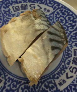 肉厚トロサバ
