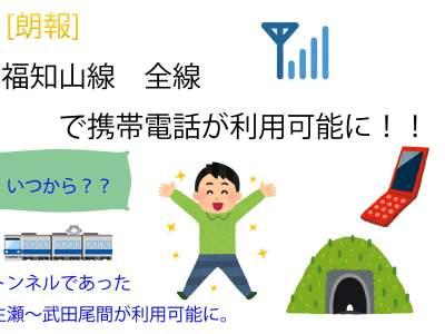 JR宝塚線の全線で携帯電話が利用可能になりました。トンネルの生瀬~武田尾間が利用可能になったため。いつからでしょうか?