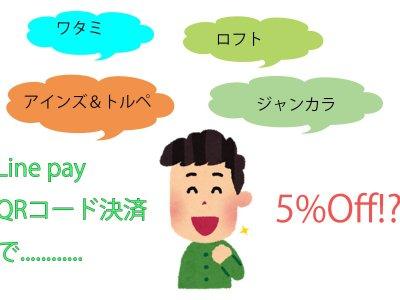 Line PayのQRコード決済で、普段行くお店が5%ポイント還元に??