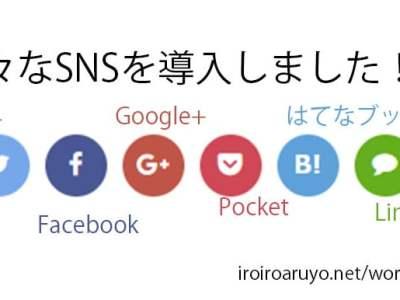 当サイトでは、様々なSNSど導入しましたので紹介します。
