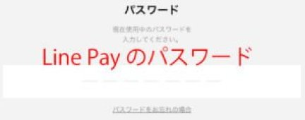 Line Payのパスワード入力画面
