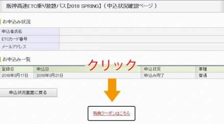 阪神高速の申し込み確認画面